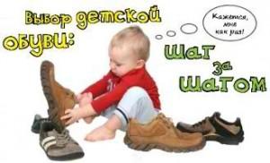 как выбратьу детскую обувь